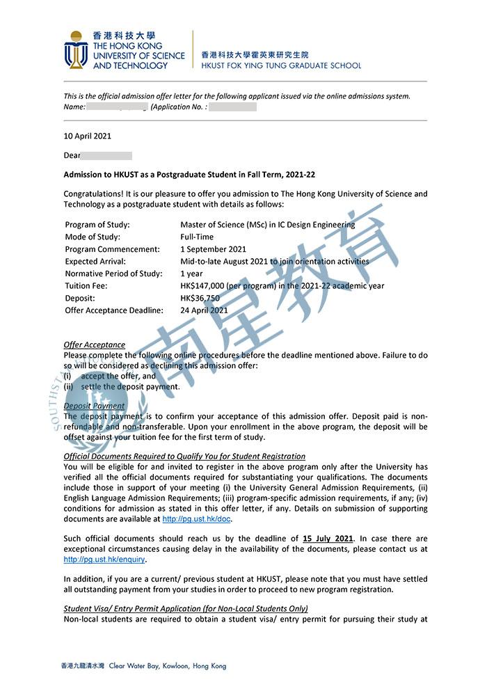 香港科技大学大学集成电路设计工程专业硕士录取offer一枚