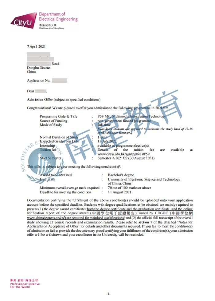 香港城市大学大学多媒体信息技术专业硕士录取offer一枚