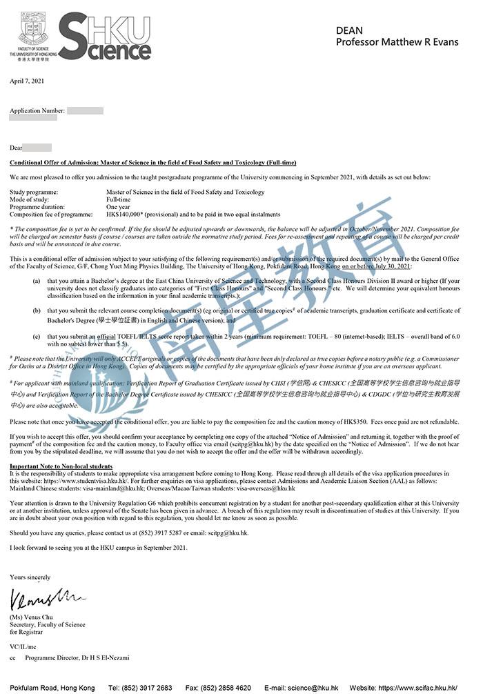 香港大学大学食品安全与毒理专业硕士录取offer一枚