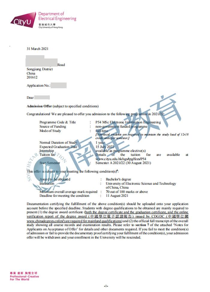 香港城市大学大学电子资讯工程学专业硕士录取offer一枚