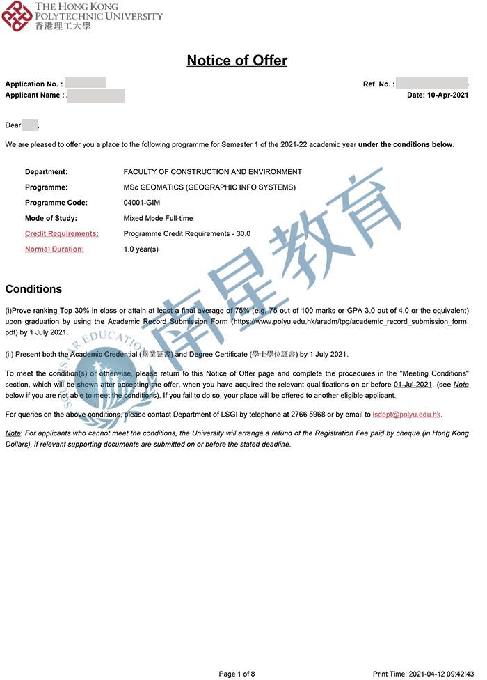 香港理工大学大学测绘及地理信息学专业硕士录取offer一枚