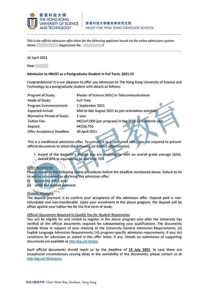 香港科技大学大学电信学专业硕士录取offer一枚