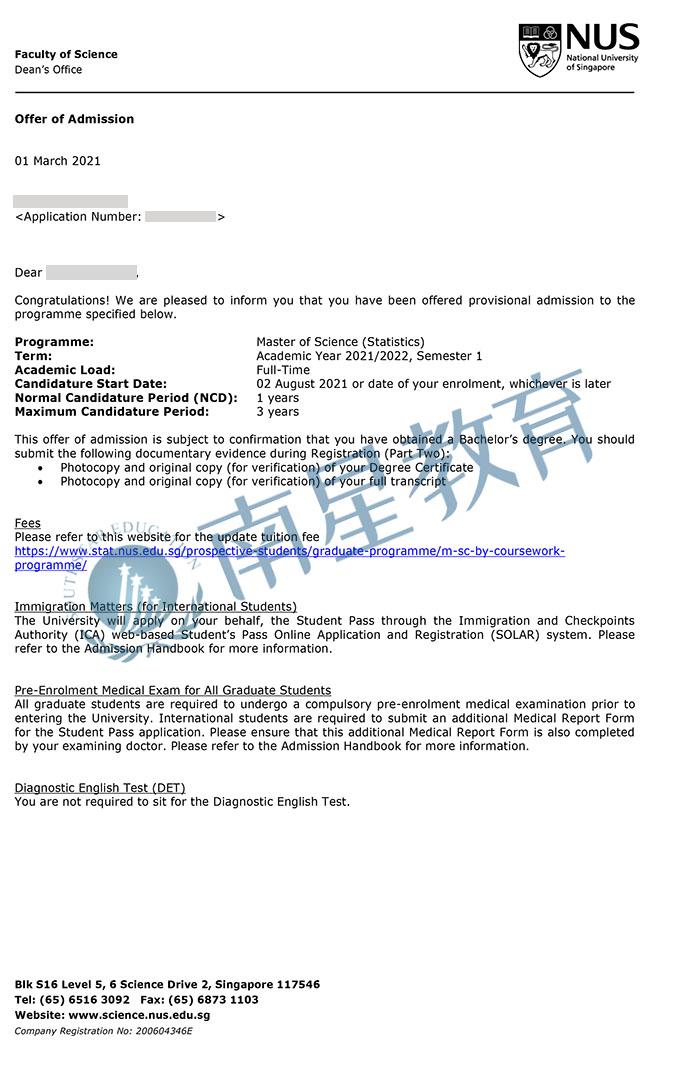新加坡国立大学大学统计学专业硕士录取offer一枚
