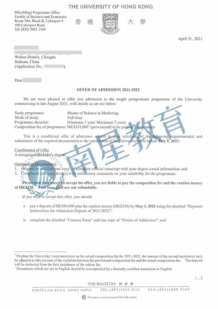 香港大学大学市场营销专业硕士录取offer一枚