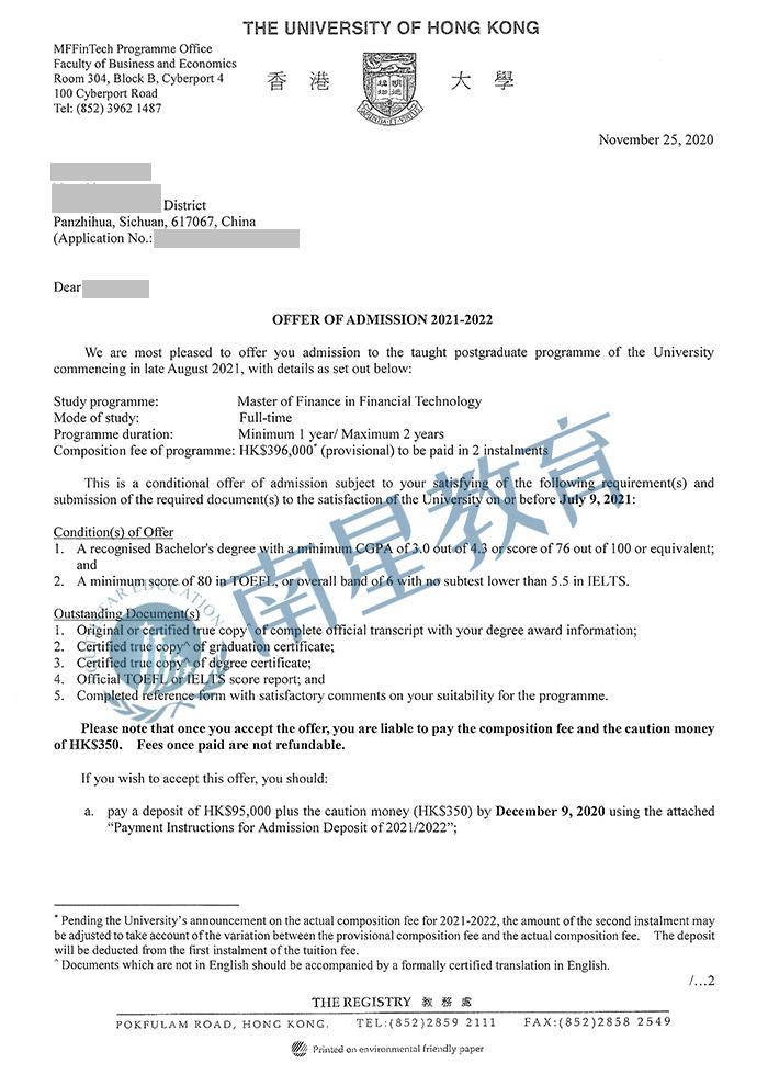 香港大学大学金融科技专业硕士录取offer一枚