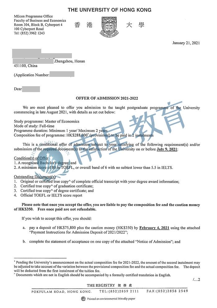 香港大学大学经济学专业硕士录取offer一枚