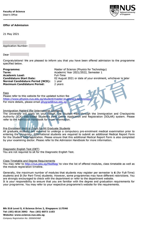 新加坡国立大学大学技术物理学专业硕士录取offer一枚