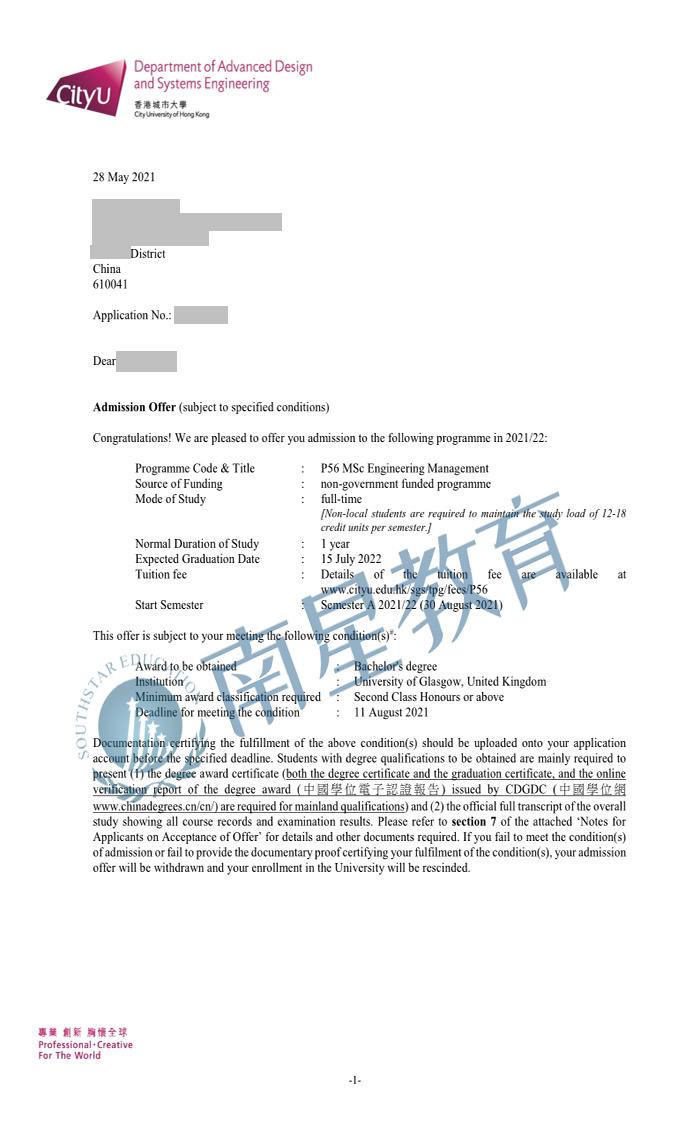 香港城市大学大学工程管理专业硕士录取offer一枚