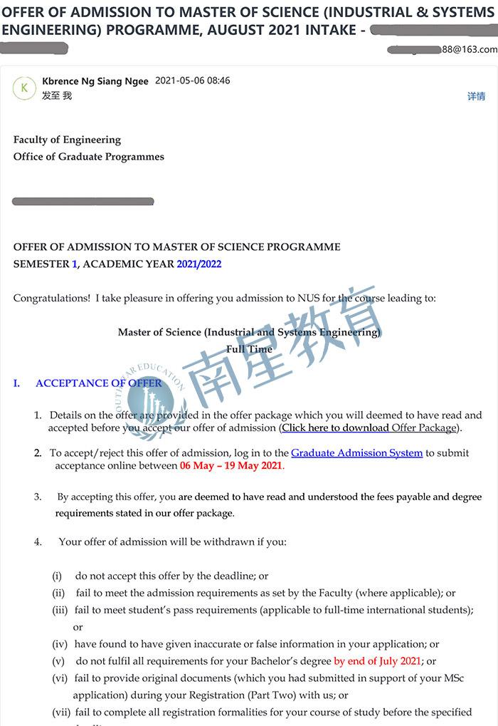 新加坡国立大学大学工业系统工程专业硕士录取offer一枚