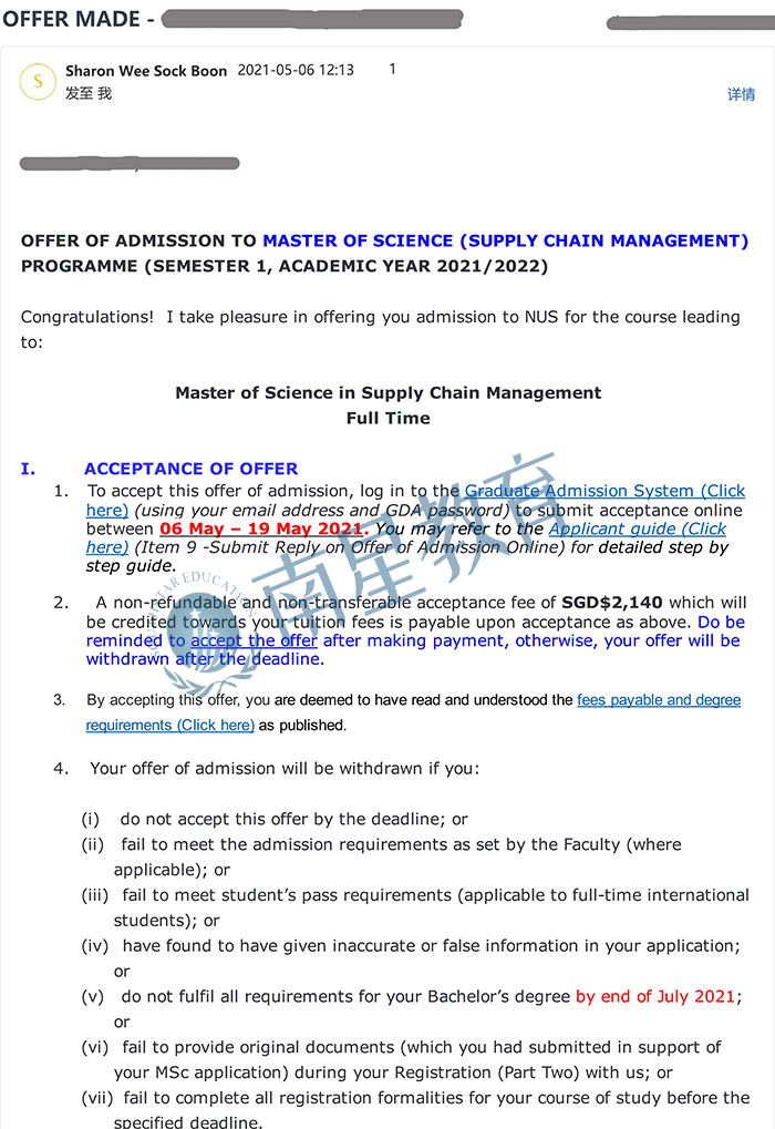 新加坡国立大学大学供应链管理专业硕士录取offer一枚