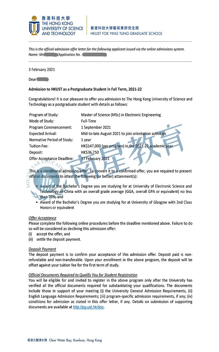 香港科技大学大学电子工程专业硕士录取offer一枚