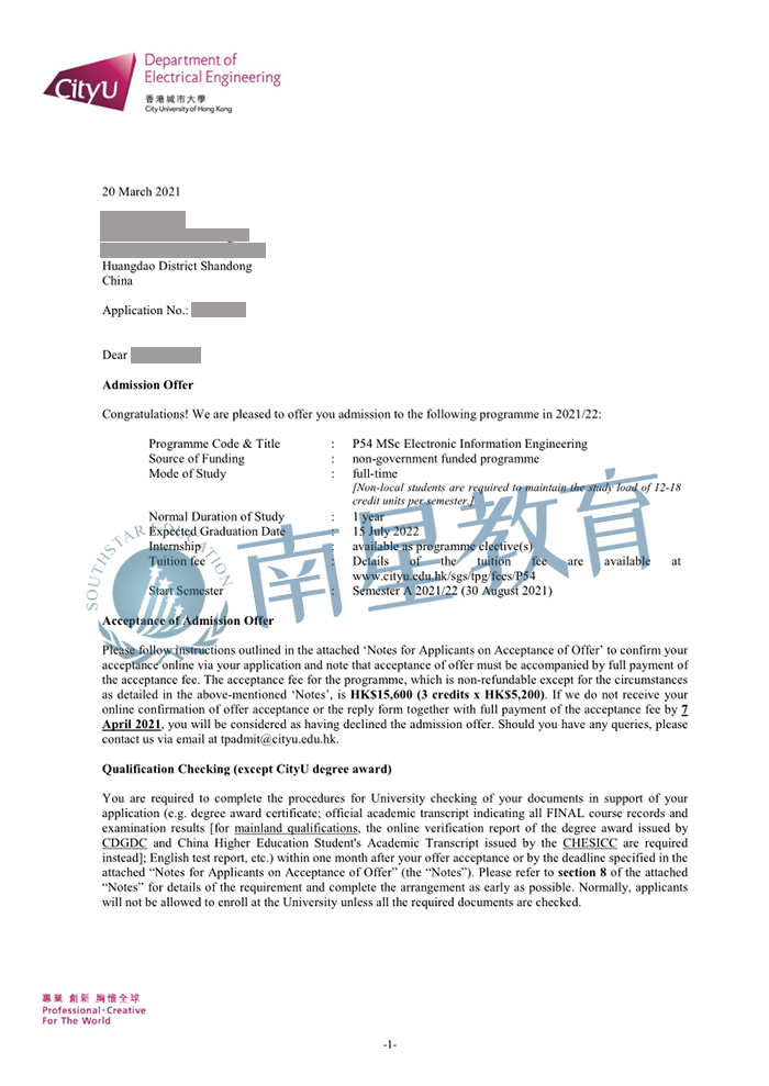 香港城市大学大学电子资讯工程专业硕士录取offer一枚
