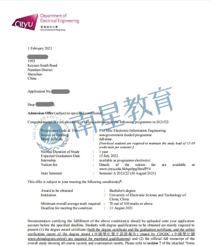 香港城市大学大学电子信息工程专业硕士录取offer一枚