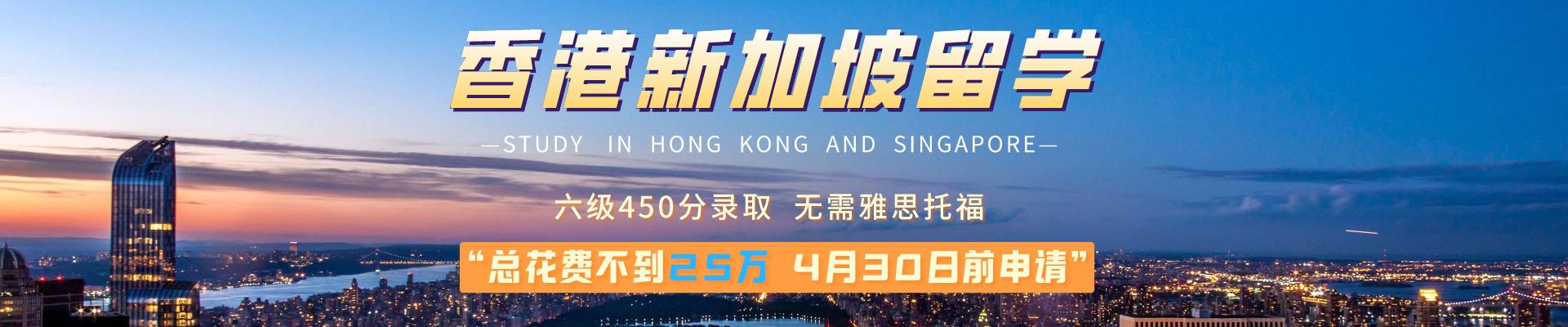 香港研究生留学申请条件