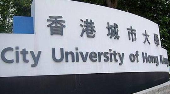 考研后福利——香港城市大学录取通知书