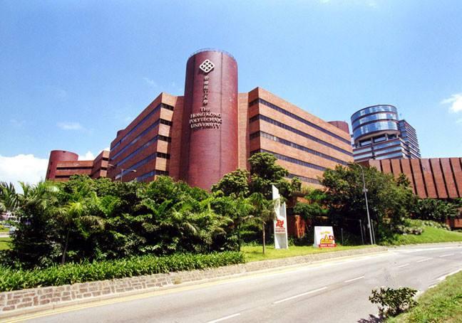 香港理工大学