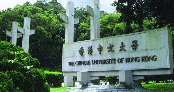 香港中文大学世界排名
