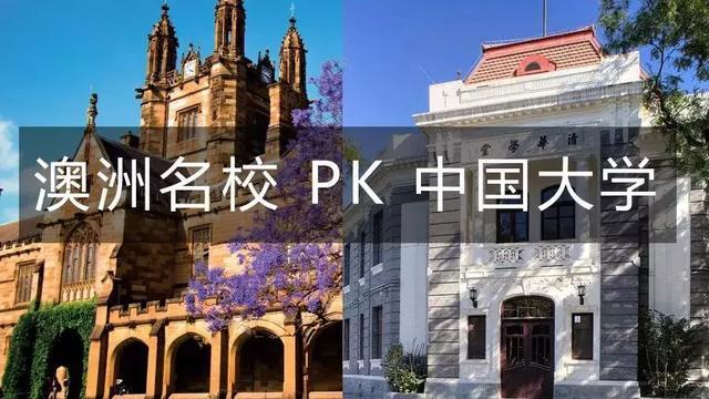 高考双保险:澳洲大学PK中国大学,差距有这么大吗?,南星教育推荐留学资讯