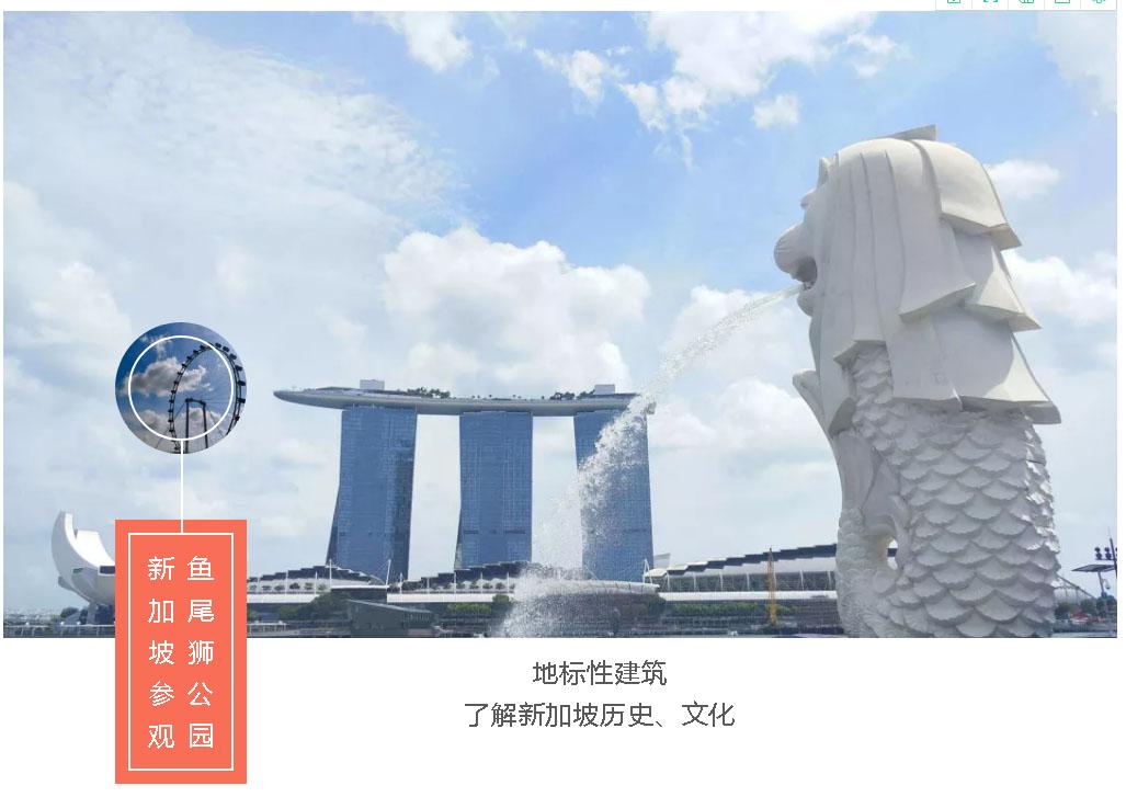 新加坡游学