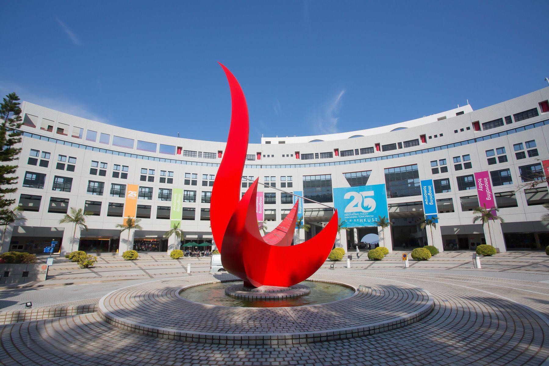 最完整的香港科技大学研究生申请攻略