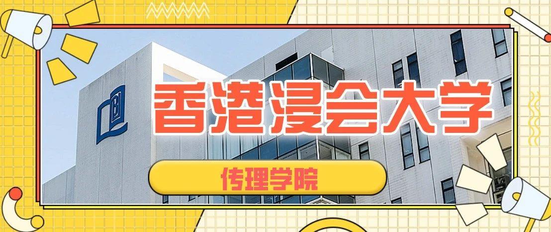 特色学院介绍:传媒界的亚洲第一——香港浸会大学传理学院