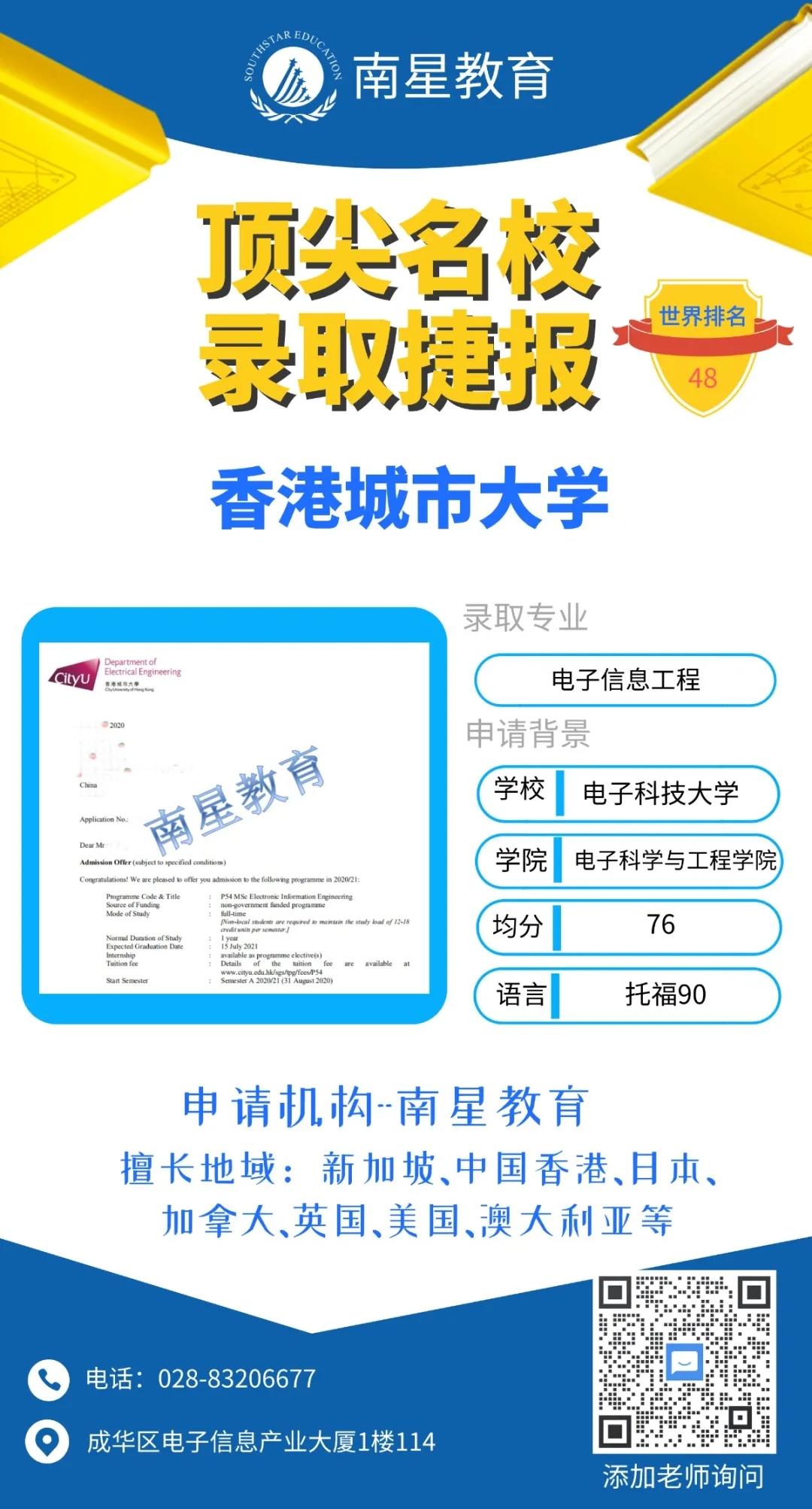 香港城市大学电子信息工程