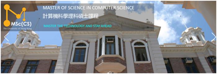 香港大学研究生申请