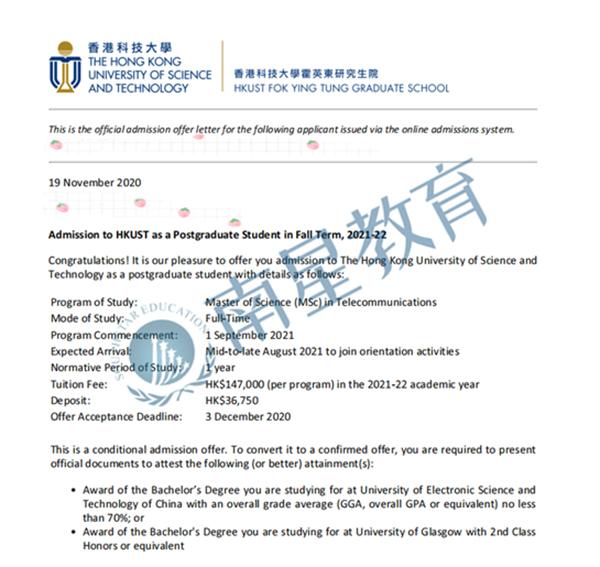 香港科技大学通信工程录取案例