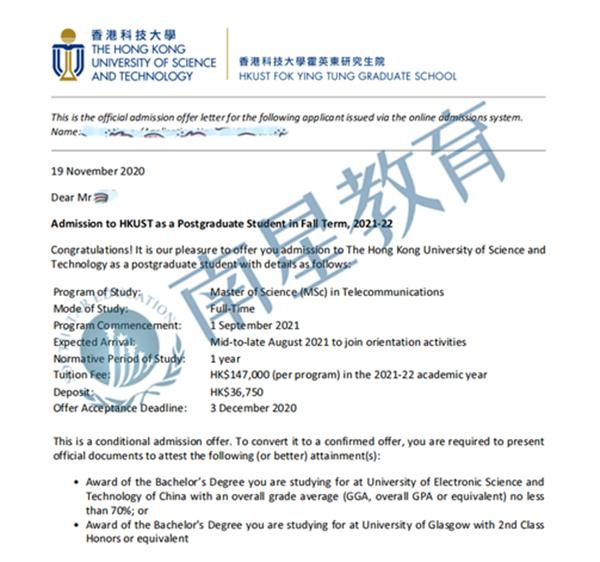 香港科技大学电子信息工程录取案例