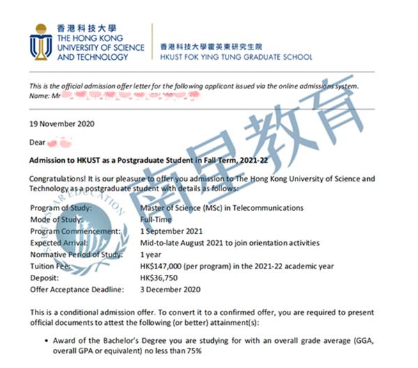香港科技大学电子信息工程