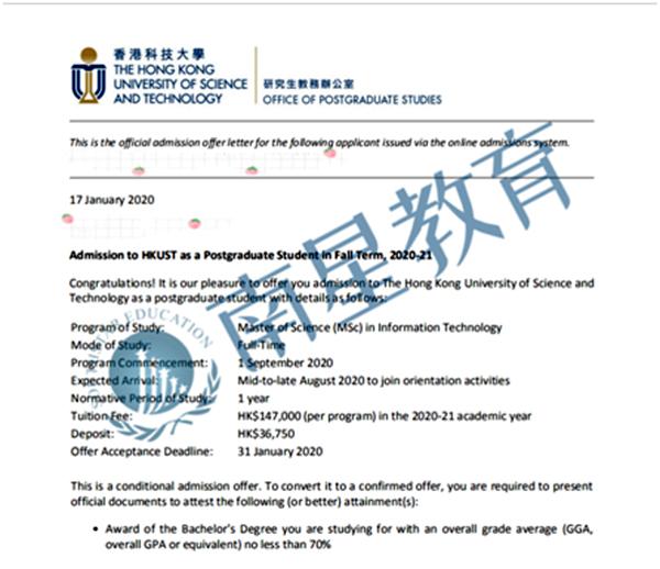 香港科技大学研究生录取案例