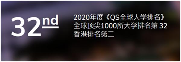 香港科技大学世界排名