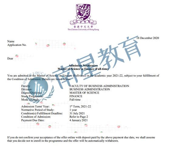 2021香港中文大学金融硕士申请指南