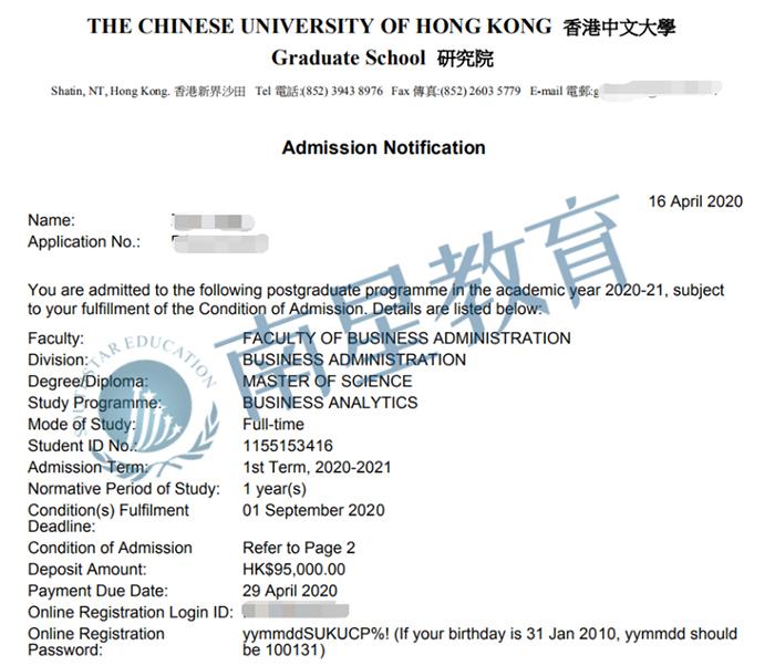 香港中文大学商业分析硕士申请条件