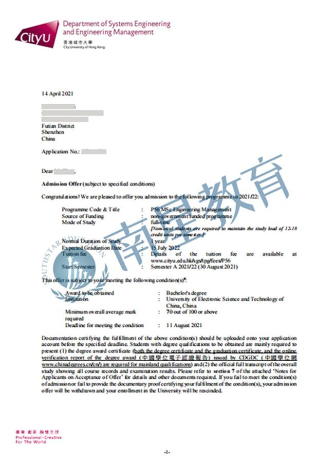 香港城市大学研究生工程管理录取案例