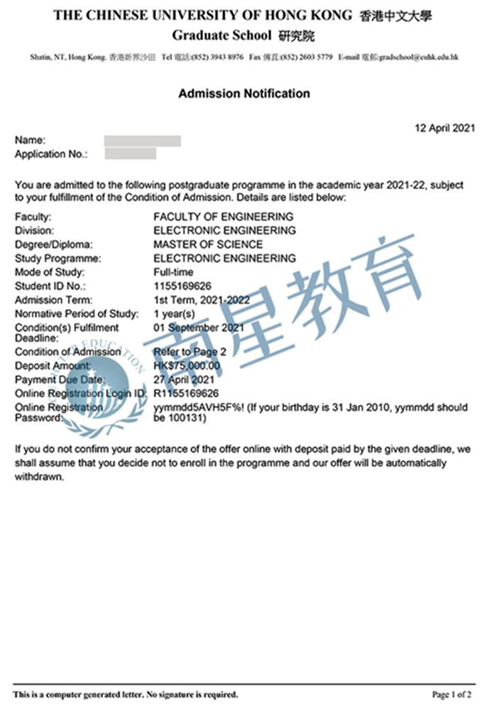 香港中文大学电子工程硕士录取案例