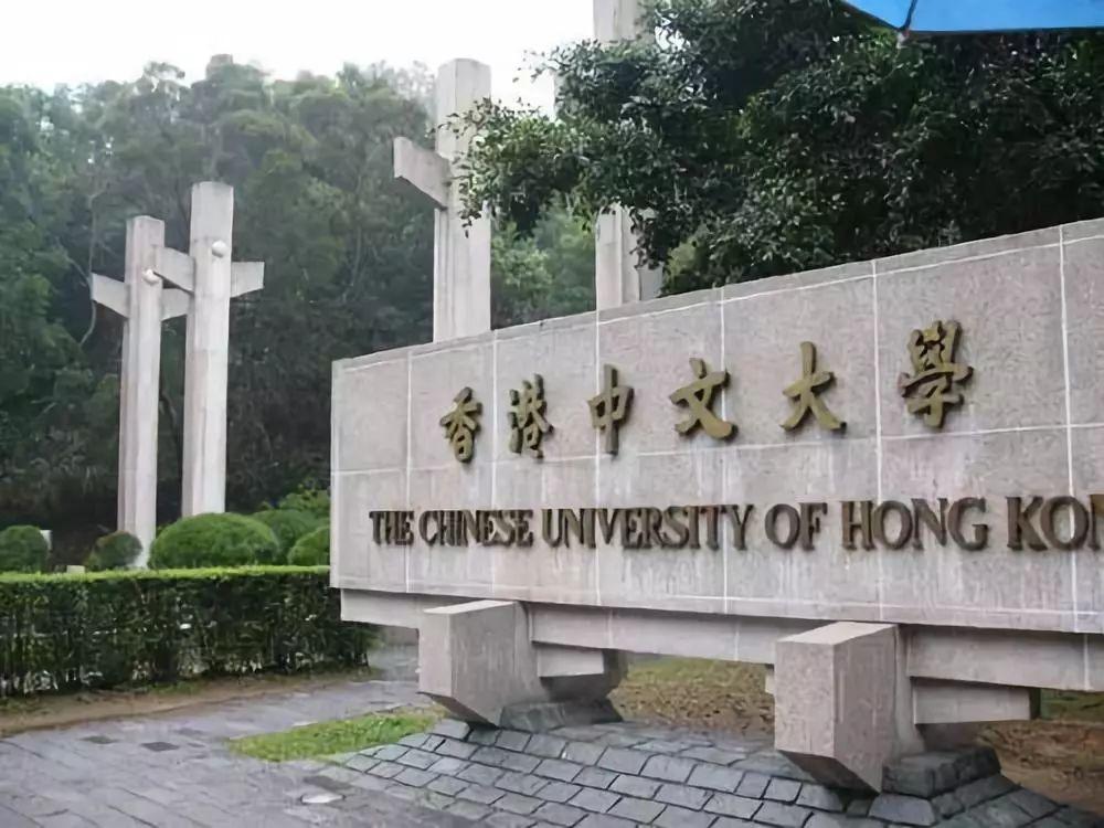 香港中文大学研究生申请时间及费用
