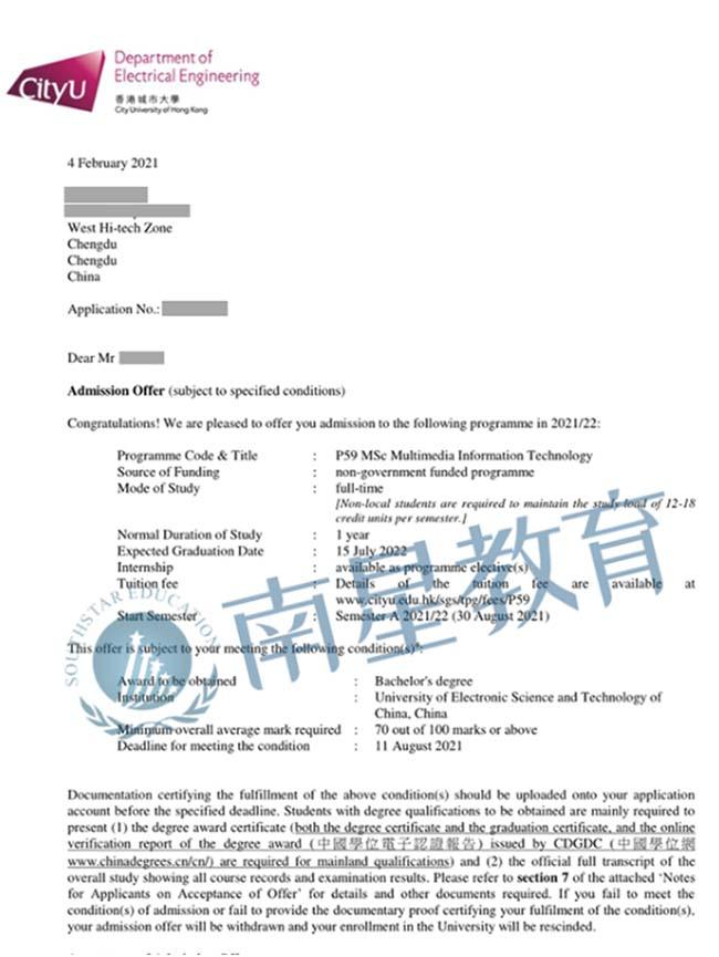 香港城市大学硕士录取案例