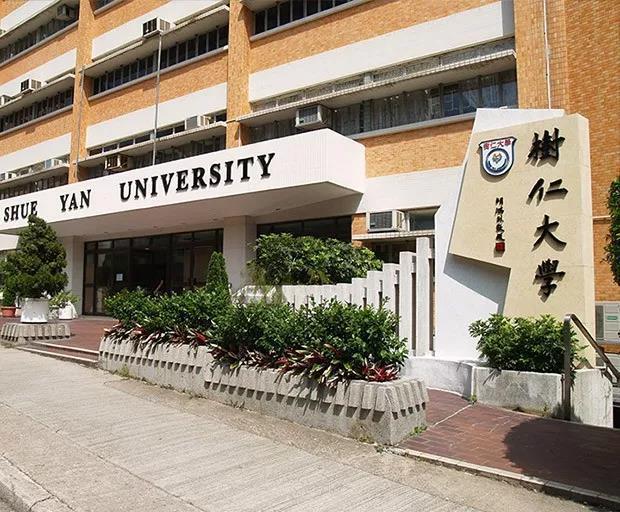 香港树仁大学硕士申请条件